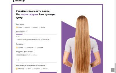 Сайт №1 для продажи волос!